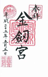20130505金劔宮御朱印.jpg