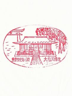 20130512大塩八幡宮スタンプ.jpg