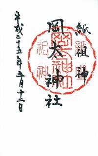 20130512岡太神社御朱印.jpg