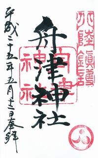 20130512舟津神社御朱印.jpg