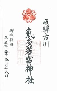 20130518氣多若宮神社御朱印.jpg