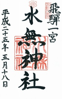 20130518水無神社御朱印.jpg