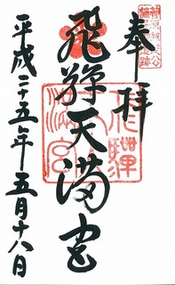 20130518飛騨天満宮御朱印.jpg