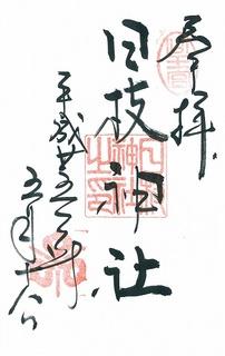 20130518飛騨日枝神社御朱印.jpg