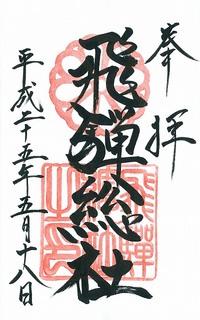 20130518飛騨総社御朱印.jpg