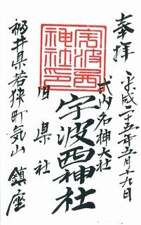 20130519宇波西神社御朱印.jpg