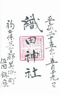 20130519織田神社御朱印.jpg