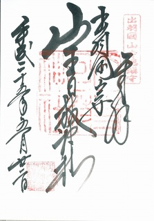 20130522山寺日枝神社御朱印.jpg