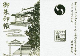 20130522山寺日枝神社御朱印帳.jpg