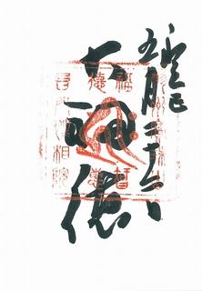 20130522性相院阿弥陀如来御朱印.jpg