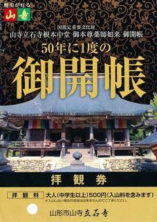 20130522立石寺ご開帳拝観券.jpg