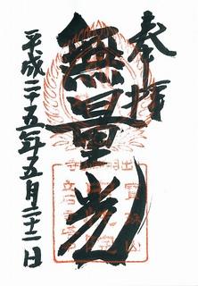 20130522立石寺中性院阿弥陀如来御朱印.jpg