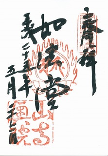 20130522立石寺如法堂釈迦牟尼仏御朱印.jpg