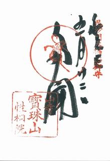 20130522立石寺性相院毘沙門天御朱印.jpg