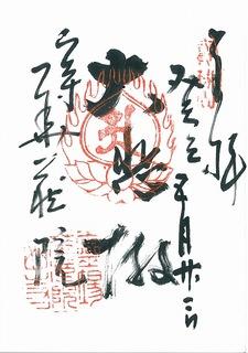 20130522立石寺華厳院聖観世音菩薩御朱印.jpg