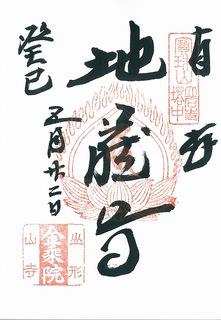 20130522金乗院延命地蔵菩薩御朱印.jpg