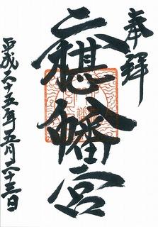 20130523六椹八幡宮御朱印.jpg