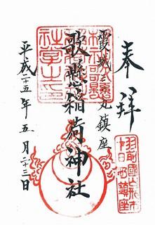 20130523歌懸稲荷神社御朱印.jpg