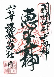 20130523湯殿山神社内市神神社御朱印.jpg