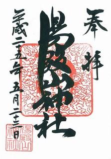 20130523湯殿山神社御朱印.jpg