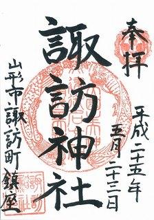 20130523諏訪神社御朱印.jpg