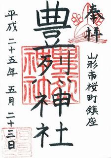 20130523豊烈神社御朱印.jpg