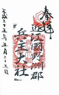 20130525兵主神社御朱印.jpg
