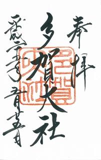 20130525多賀大社御朱印.jpg