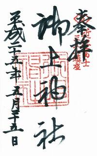 20130525御上神社御朱印.jpg