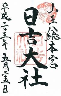20130525日吉大社御朱印.jpg