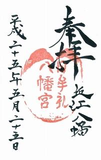 20130525日牟礼八幡宮御朱印.jpg
