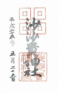 20130525沙沙貴神社御朱印.jpg