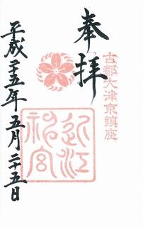 20130525近江神宮御朱印.jpg
