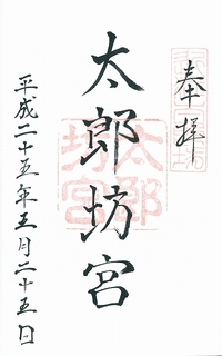 20130525阿賀神社・太郎坊宮御朱印.jpg
