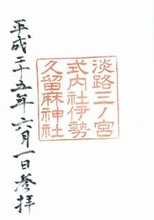 20130601伊勢久留麻神社御朱印.jpg
