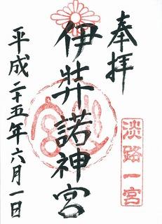 20130601伊弉諾神宮御朱印.jpg