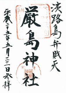 20130601厳島神社御朱印.jpg