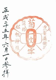 20130601松帆神社御朱印.jpg
