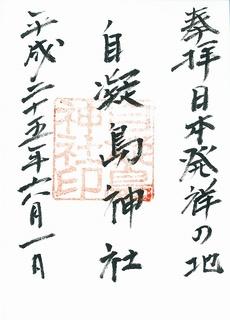 20130601自凝島神社御朱印.jpg