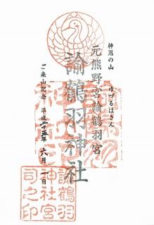 20130601諭鶴羽神社御朱印.jpg