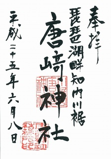 20130608川裾宮・唐崎神社御朱印.jpg