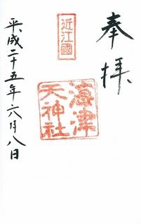 20130608海津天神社御朱印.jpg