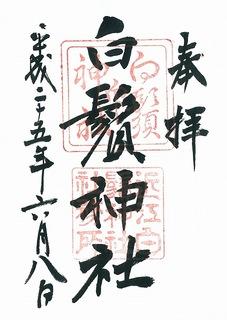 20130608白髭神社御朱印.jpg