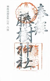 20130608籐樹神社御朱印.jpg