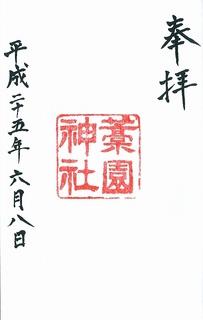20130608藁園神社御朱印.jpg