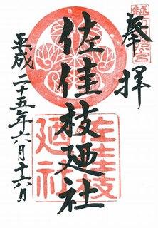 20130616佐佳枝廼社御朱印.jpg