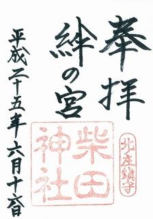 20130616柴田神社御朱印.jpg