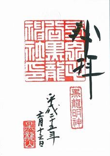 20130616毛谷黒龍神社御朱印.jpg