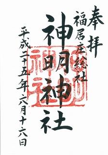 20130616神明神社御朱印.jpg