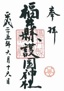 20130616福井県護国神社神紋附御朱印.jpg
